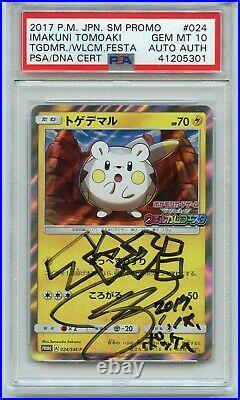 Pokemon PSA/ DNA Imakuni Tomoaki Signed Autographed JPN Promo Togedemaru Gem MT